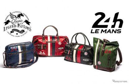 ヴィンテージ感あふれる「ルマン24h」公認レザーバッグ、先行販売も