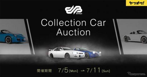 ヤフオク!×BH AUCTION 名車オークション、「R34 GT-R VスペックIIニュル」など未使用車5台が登場