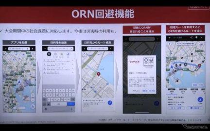 Yahoo!カーナビが関係者ルートを回避、東京2020オリンピック対応…15社24アプリで連携