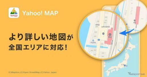 Yahoo! MAP、詳細地図が全国エリアに対応---建物や道路形状などを細かく表示