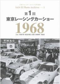 伝説の「東京レーシングカーショー」を貴重な写真で紹介…三栄/ebooks
