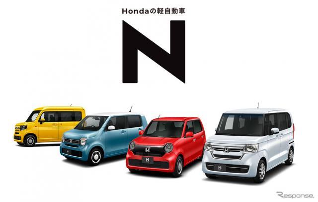 ホンダ Nシリーズ《写真提供 本田技研工業》