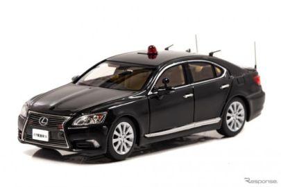 レクサス LS 要人警護車両を1/43スケールで再現…1度限りの限定生産