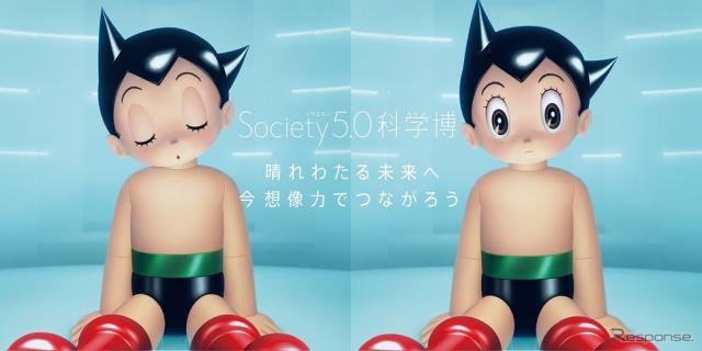 Society 5.0 科学博(c)Tezuka Productions