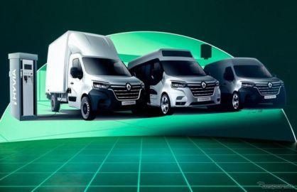 ルノーの新型燃料電池車、航続は最大500km…3車種を2021年内に欧州発売へ