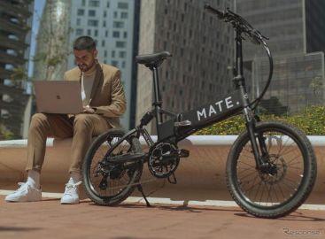 デンマーク発、街乗りに特化した折りたたみeバイク『メイトシティ』発売へ