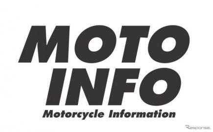 バイクの楽しさや利便性を発信…二輪車情報サイト『モトインフォ』公開 自工会