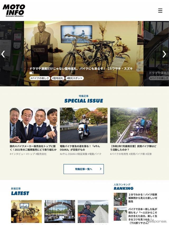 元インフォ(サイトイメージ)《写真提供 日本自動車工業会》