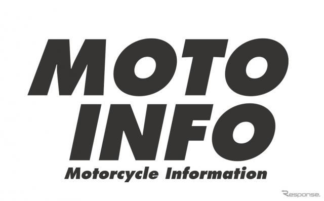 二輪車情報サイト「MOTO INFO−Motorcycle Information−」(モトインフォ)《写真提供 日本自動車工業会》