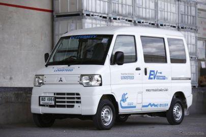 三菱自動車と日立物流、タイでの軽商用EV普及に向け実証実験を実施