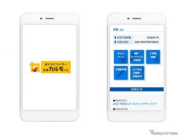 カーリースの定額カルモくん、メンテンス費用の請求などができる顧客向けアプリを開発