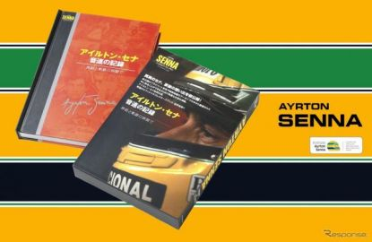 セナ直筆の手紙も収録、貴重な絶版本『音速の記録』販売へ…7月31日まで予約受付