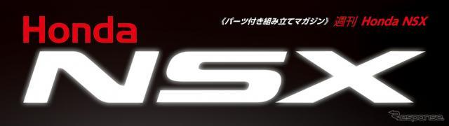 週刊『Honda NSX』《写真提供 デアゴスティーニ・ジャパン》