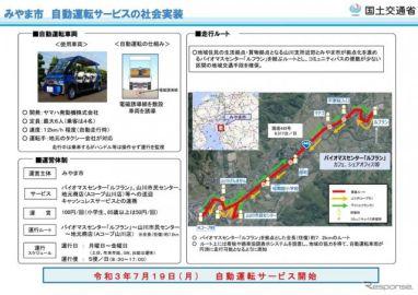 中山間「道の駅」を拠点とした自動運転サービス 福岡県みやま市で実施へ