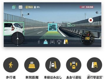 AI・AR搭載の無料ドラレコアプリ『AiRCAM』iOS版をリリース…ナビタイム