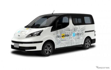日産×ドコモ、自動運転配車サービスの実証実験開始へ…横浜みなとみらい/中華街