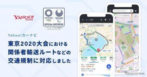 東京2020オリンピック開幕迫る、Yahoo!カーナビが交通規制回避機能の提供開始