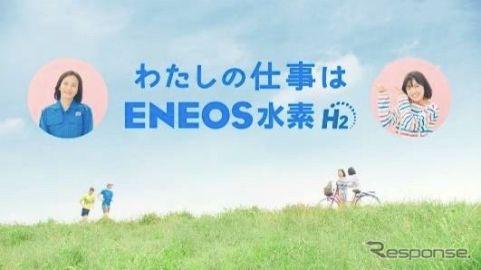 ENEOSは五輪CM放映へ、大会用燃料電池車に水素供給もアピール