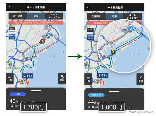 首都高速道路の環境ロードプライシング割引に対応《写真提供 ナビタイムジャパン》