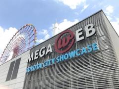 「MEGA WEB」12月31日限り…トヨタの体験型テーマパーク、営業終了が決定