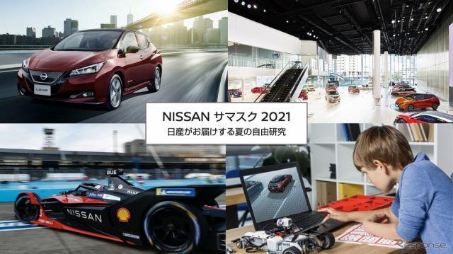 NISSAN サマスク 2021 〜日産がお届けする夏の自由研究〜《写真提供 日産自動車》