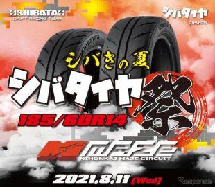 【夏休み】シバタイヤ祭り…参加者のグリップ&ドリフトで新作185タイヤをテスト