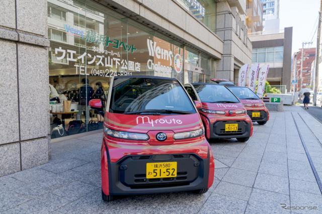 超小型EVで横浜の街をオシャレに散歩…C+pod ショートタイムレンタル開始[発表試乗会]《写真撮影 関口敬文》
