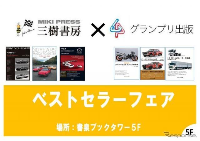 三樹書房×グランプリ出版 ベストセラーフェア《写真提供 書泉ブックタワー》