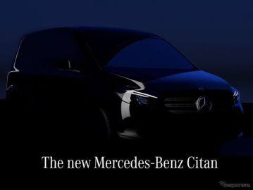 メルセデスベンツ版 カングー 、『シタン』新型…初のEVとともに8月発表へ