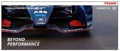 帝人、自動車用軽量・高強度ソリューションを紹介する特設サイトを開設
