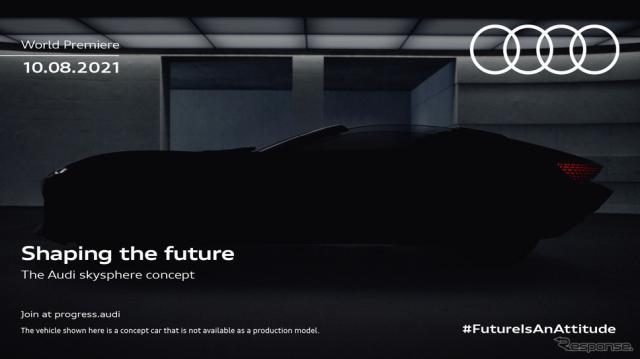アウディ『スカイ・スフィア』のティザー写真《photo by Audi》