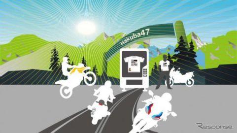 【夏休み】白馬村にBMWモトラッドオリジナルの自動販売機とフォトブース