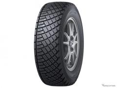 ダンロップ、ラリー・ダートラ競技用タイヤ『DIREZZA 88R H』発売