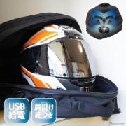 汗だくヘルメットを乾かせる、USB式ファン内蔵乾燥バッグ登場