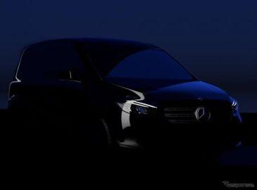 メルセデスベンツ『シタン』新型、8月25日に実車発表予定