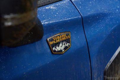 スバルのオフローダー「ウィルダネス」に第2弾、フォレスター がベースか…間もなく米国発表