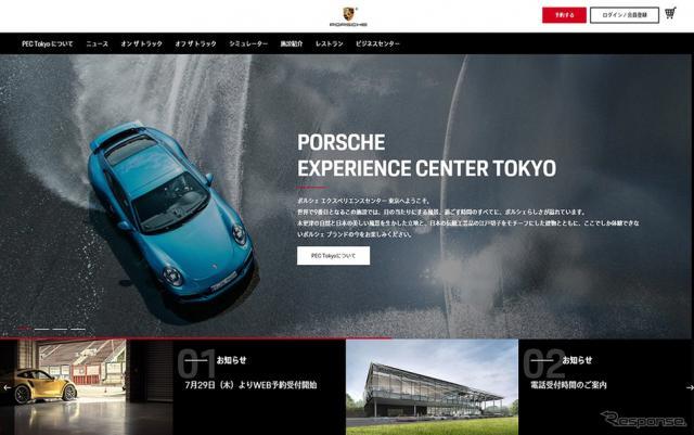 ポルシェ・エクスペリエンスセンター東京《写真提供 ポルシェジャパン》