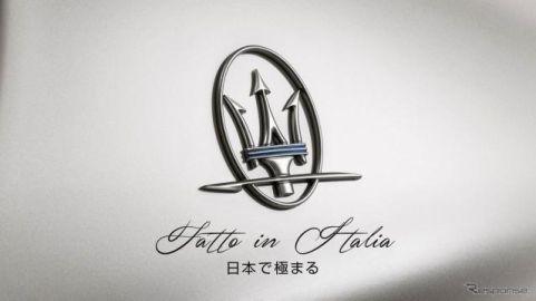 「Fatto in Italia 日本で極まる」マセラティ、イタリア文化を発信するデジタルプログラム開始