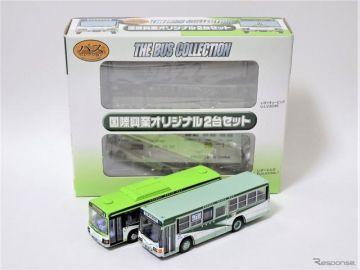 国際興業バス、ミニチュア2台セット…ザ・バスコレクション限定販売