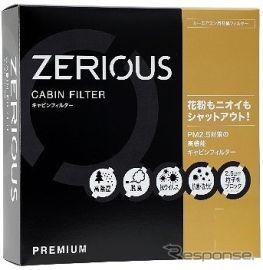 出光、カーケア商品の新プライベートブランド「ZERIOUS」を発表
