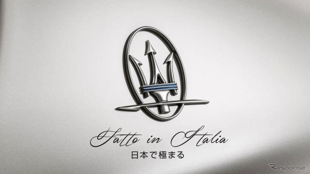 Fatto in Italia 日本で極まる(参考画像)《写真提供 マセラティ ジャパン》
