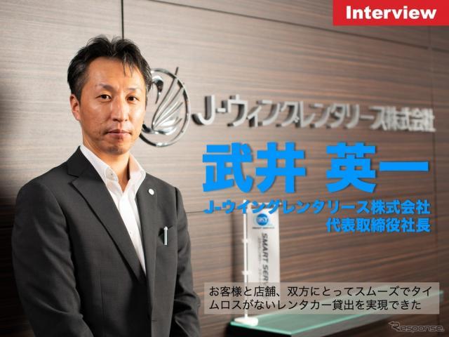J-ウィングレンタリース株式会社武井英一代表取締役社長《写真撮影 清水知恵子》