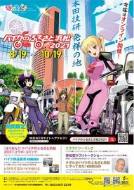 【夏休み】バイクのふるさと浜松、2021年はオンライン開催---「ばくおん!!」とのコラボ企画も
