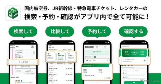 総合ナビアプリ「NAVITIME」、国内航空券、JR新幹線・特急電車チケット、レンタカーの予約が可能に