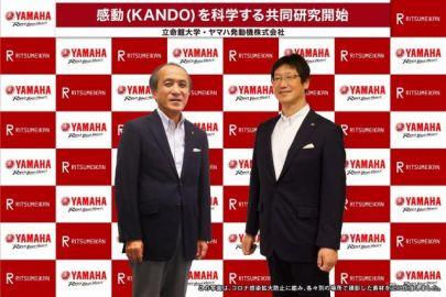 ヤマハ発動機×立命館大学、「感動(KANDO)を科学する」共同研究開始
