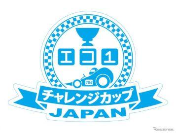 日産/都市大/自技会、中高生による手作り電気自動車コンテストをオンラインで開催