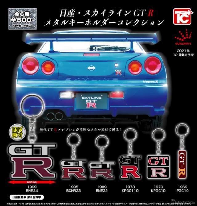 日産・スカイラインGT-Rメタルキーホルダーコレクション(c)2016 16directions inc.