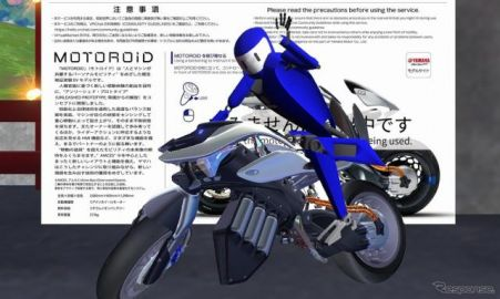 VRイベントでバイクの魅力を体感、DXを推進するヤマハの新たな取り組みとは
