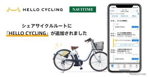 NAVITIME、国内最大のシェアサイクルプラットフォームと連携開始