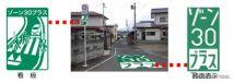 ゾーン30プラスの入り口(イメージ)《写真提供 国土交通省/警察庁》